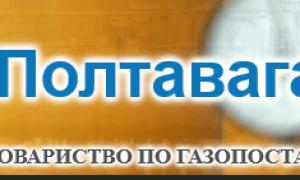 Полтавагаз: особистий кабінет — сайт poltavagaz.com.ua