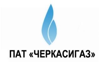 ПАТ Черкасигаз: особистий кабінет — сайт chergas.ck.ua