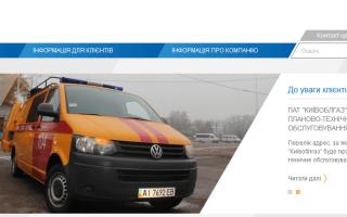 Київоблгаз: особистий кабінет — сайт kv.104.ua