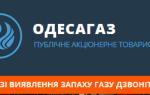 Одесагаз: особистий кабінет — сайт odgaz.odessa.ua
