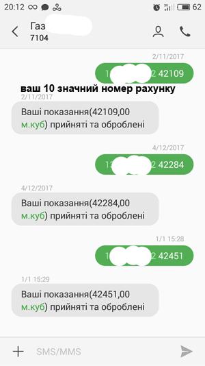 внесення показань лічильника по смс на 104 юа