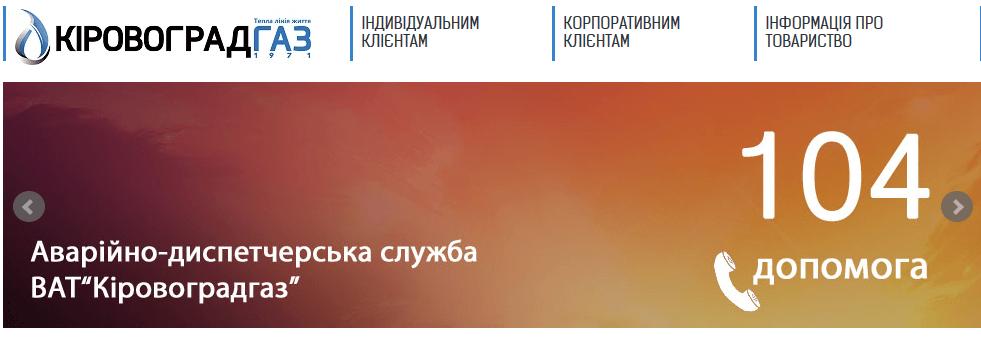 ВАТ Кіровоградгаз
