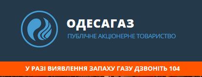 ПАТ Одесагаз