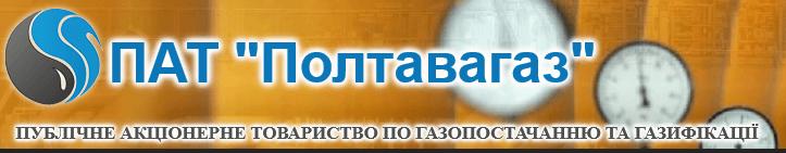 ПАТ «Полтавагаз»