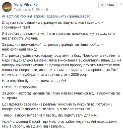 Закупка газу Україна