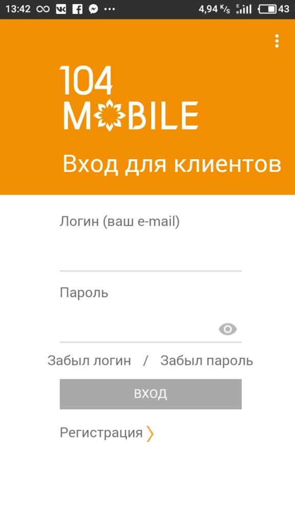 Вхід в 104 mobile