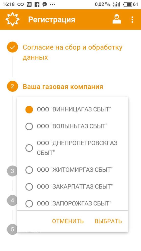 вибір газової компанії