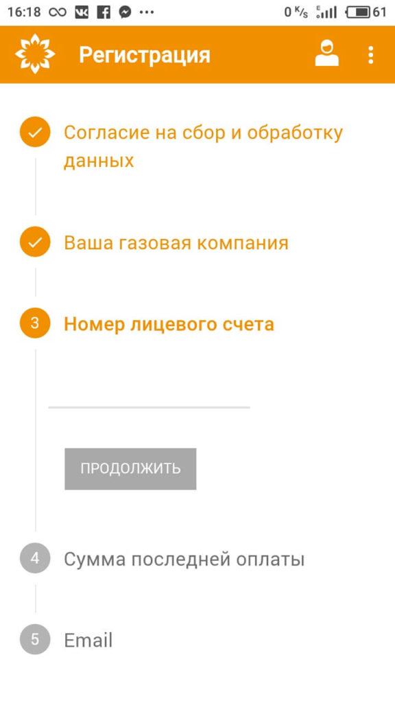 Крок 3 номеру рахунку