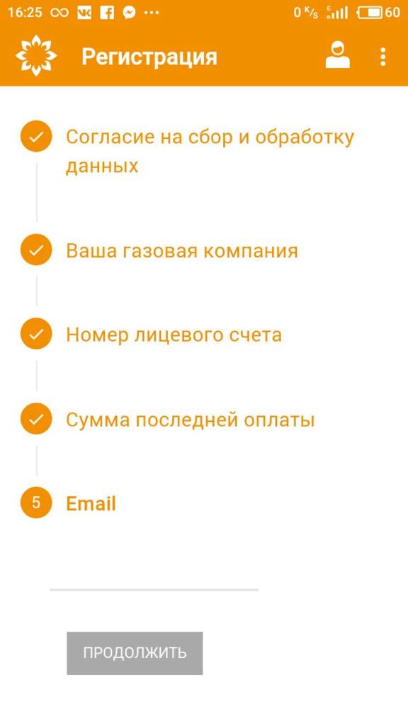Крок 5 вказання електронної пошти